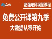 赵强老师:免费公开课第九季:大数据从零开始