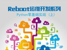 Reboot运维开发系列—Python零基础实战视频课程(上)