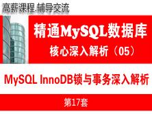 MySQL InnoDB鎖與事務深入解析_MySQL數據庫基礎深入與核心解析05