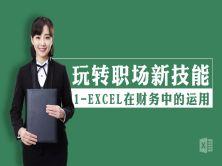 玩转职场新技能1-EXCEL在财务中的运用