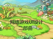 Unity 3D网络游戏UI设计-二部曲视频课程
