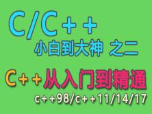 C++从入门到精通 C++98/11/14/17视频课程