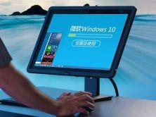 微软Windows 10安装及使用体验视频课程