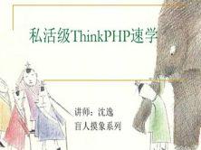 私活级ThinkPHP实战速学视频课程