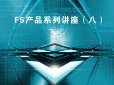 F5产品系列讲座(八)—负载均衡算法视频课程