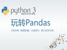 Python數據分析系列視頻課程--玩轉Pandas