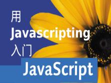 JavaScripting入门JavaScript视频课程