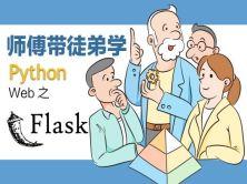 Python Web之Flask框架:老程序员手把手带您完成一个【网上商城】Web项目