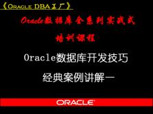 Oracle数据库开发技巧与经典案例讲解一视频课程