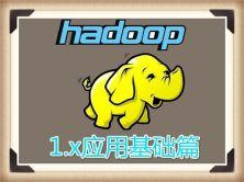 大数据Hadoop(1.x)应用基础篇视频课程
