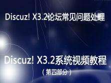 Discuz!系统视频课程第四部分:Discuz! X3.2论坛常见问题处理
