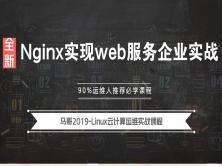 Linux入门学习教程-2019全新Nginx实战web服务企业实战