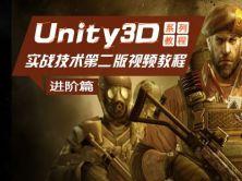 Unity3D 實戰技術第二版視頻教程(進階篇)