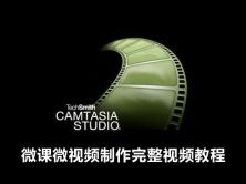 CS(Camtasia Studio)微課微視頻制作精講視頻課程