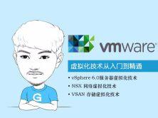VMware虚拟化技术从入门到精通视频课程