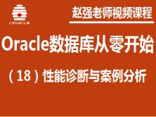 赵强老师:Oracle数据库从零开始(18):性能诊断和案例视频课程
