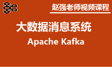 趙強老師︰大數據消息系統視頻課程 Apache Kafka視頻課程