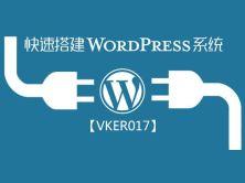 快速搭建WordPress系统视频课程_VKER017