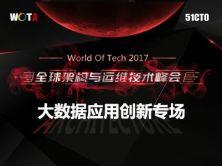 2017WOTA全球架构与运维技术峰会——大数据应用创新视频课程