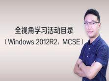 全视角学习活动目录视频课程(Windows 2012R2,MCSE)
