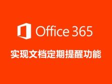 Office 365合同管理视频课程-实现文档定期提醒功能