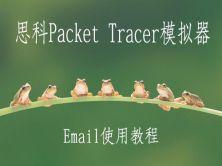 思科CCNA模拟器Packet Tracer实现EMAIL实验【2020超清CCNA微课系列】