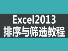 Excel2013排序与筛选视频课程