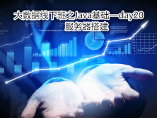 IT十八掌大数据线下班之Java基础视频课程-day20(服务器搭建)