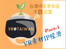 臺灣VR會議主題演講(1):VR素材IP經濟