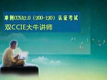冲刺CCNA2.0(200-120)认证考试视频课程讲解-双CCIE大牛讲师