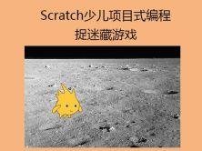 Scratch兒童項目式編程視頻教程—捉迷藏游戲