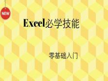 2小時掌握Excel函數、繪圖技巧精髓視頻教程