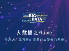 大数据之Flume视频课程