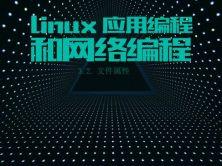 文件属性-3.2.Linux应用编程和网络编程第2部分视频课程