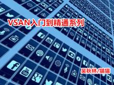 VSAN入门到精通实战视频教程【虚拟人出品】