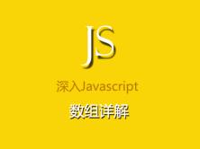 实践项目之深入Javascript数组视频课程