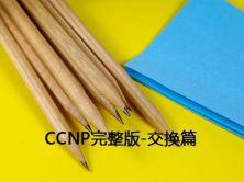 CCNP交换完整版-积累项目经验真实案例教学视频