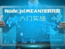 Node.js(MEAN)全栈开发入门实战视频课程