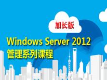 Windows Server 2012精講系列視頻課程(加長版)