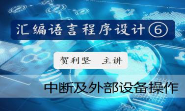 匯編語言程序設計視頻課程VI