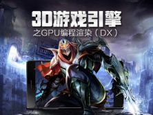 3D游戲引擎之GPU編程渲染(DX)視頻教程