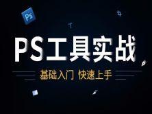 PS 7天速成实用视频教程