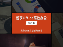 悦享Office高效办公(技巧篇)视频课程