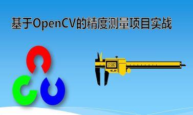 基于OpenCV的精度測量項目實戰
