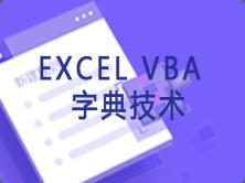 【曾贤志】VBA从入门到精通(字典篇)