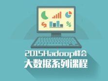 2015Hadoop技术峰会,涵盖数十位演讲嘉宾及专家案例分享