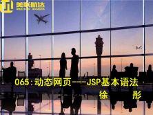 065:动态网页开发---JSP基本语法系列视频课程