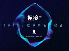 连接+—2018小程序新生态千人峰会