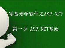 零基础学软件之ASP.NET第一季 ASP.NET基础