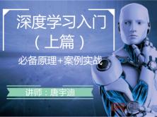 【2019新版更新】人工智能-深度学习入门视频课程(上篇)